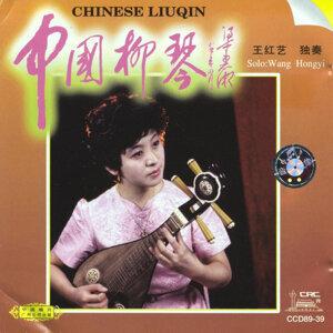 Chinese Liuqin Solos By Wang Hongyi (Zhong Guo Liuqin Wang Hongyi Du Zou)