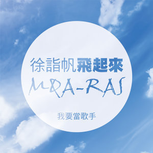飛起來MQA-RAS(徐詣帆) - 徐詣帆