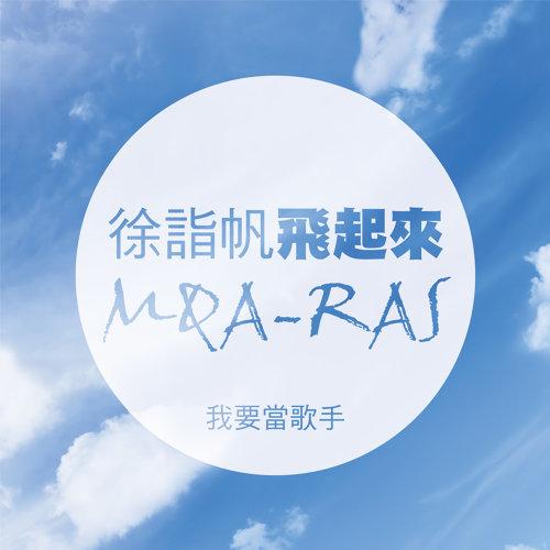 飛起來MQA-RAS - 徐詣帆