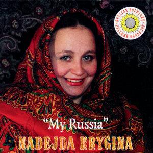 Моя Россиюшка