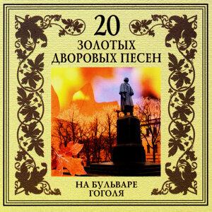 20 золотых дворовых песен. На бульваре Гоголя