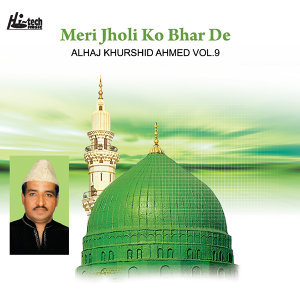 Meri Jholi Ko Bhar De Vol. 9 - Islamic Naats