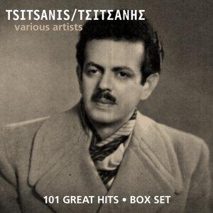 Τσιτσανης - Tsitsanis