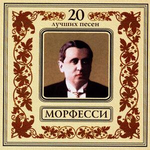 Юрий Морфесси. 20 лучших песен