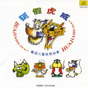 Cantonese Childrens Learning Stories: Fox Taking Advantage Of The Tigers Power