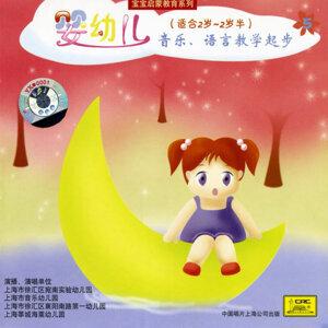 Teaching Music and Language to 2 - 2 1/2 Year Olds (Ying You Er Yin Yue Yu Yan Jiao Xue Qi Bu (Shi He Er Sui Zhi Er Sui Ban))