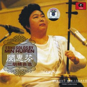 Erhu Solos By Min Huifen