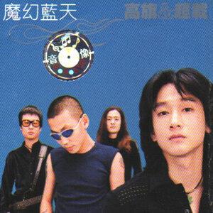 Magic Blue Sky (Mo Huan Lan Tian)