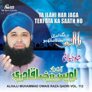 Ya Ilahi Har Jaga Teri Ata Ka Saath Ho Vol. 112 - Islamic Naats