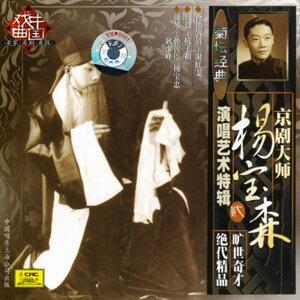 Peking Opera by Yang Baosen Vol. 2 (Jing Ju Da Shi Yang Baosen Yan Chang Yi Shu Te Ji Er)