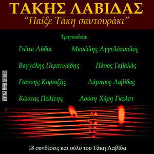 Takis, Play the santouri! - Pexe Taki santouraki
