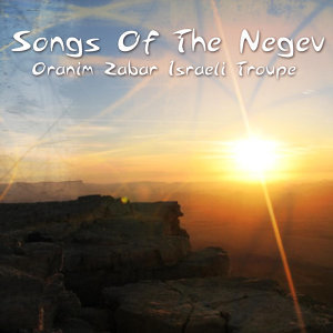 Songs Of The Negev
