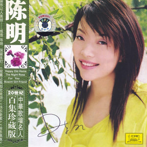 Famous Chinese Vocalists: Chen Ming