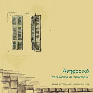 Aniforika - Se palatia se tsantiria