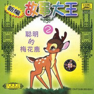 Great Stories Vol. 2: The Smart Deer