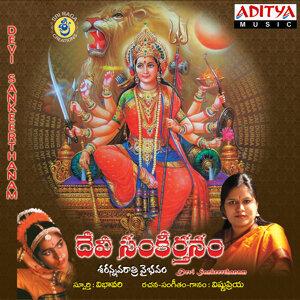 Devi Sankeerthanam