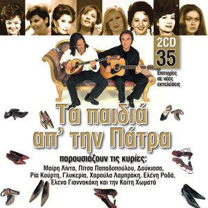 Parousiazoun Tis Megales Kiries - Present The Great Ladies