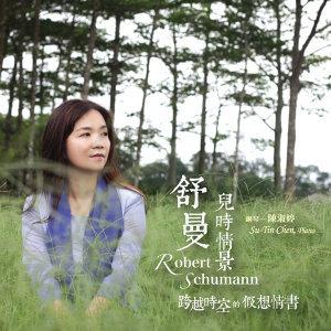 舒曼兒時情景‧跨越時空的假想情書-陳淑婷首張個人鋼琴演奏專輯