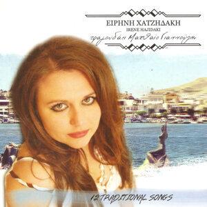 Τραγουδα Ματθαίο Γιαννούλη - Sings Mathaios Giannoulis / (12 Παραδοσιακά Τραγούδια -12 Traditional Songs)