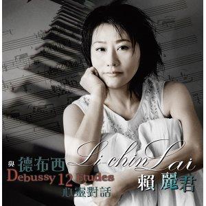 與德布西心靈對話-賴麗君鋼琴演奏專輯