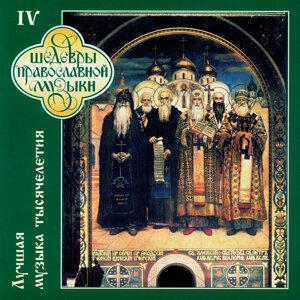Шедевры православной музыки. Лучшая музыка тысячелетия. Часть восьмая