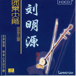 Performances by a Master of Traditional Music: Liu Mingyuan