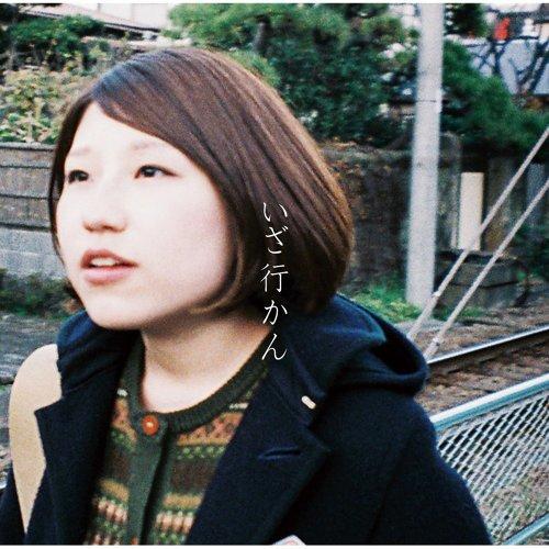 いざ行かん (Iza Yukan)