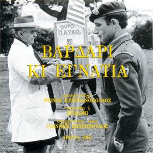 Vardari kai Egnatia - Βαρδάρι κι Εγνατία