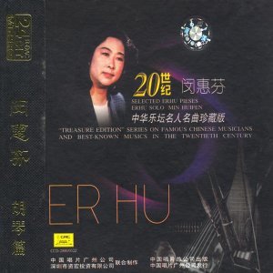 Treasure Edition: Erhu Solo By Min Huifen