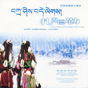 Classic Music From Tibet: Zhaxidele