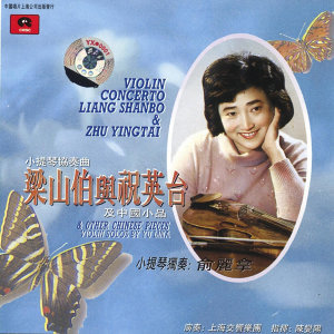 Violin Concerto: The Butterfly Lovers