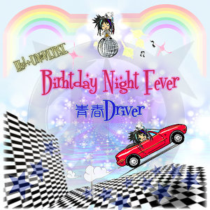 Birthday Night Fever / Seishun Driver