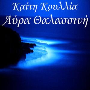 Aura Thalasini - The Aura Of The Sea