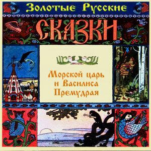 Золотые русские сказки. Морской царь и Василиса Премудрая