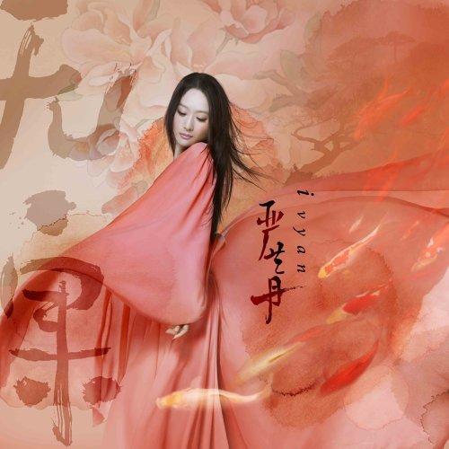 三寸天堂 - 2011年湖南衛視獨播劇<步步驚心>片尾曲