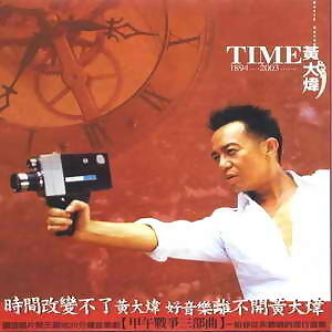 Time (Time)