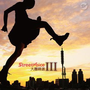 StreetVoice 大團精選III
