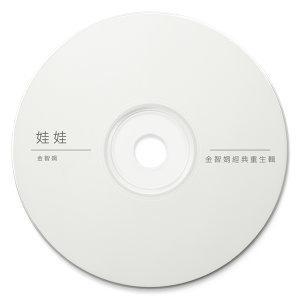 金智娟經典重生輯
