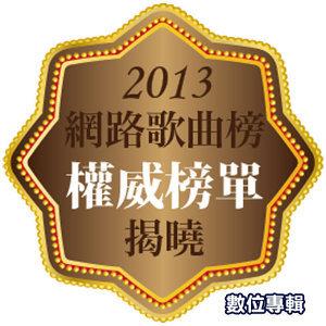 2013網路票選權威歌曲