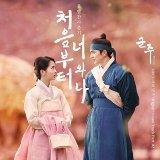 군주 - 가면의 주인 OST Part.2