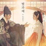 군주 - 가면의 주인 OST Part.4