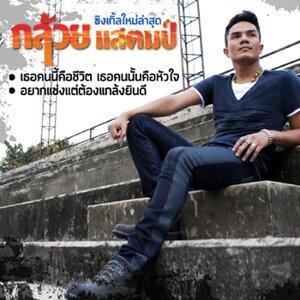 กล้วย แสตมป์ (New Single 2013)