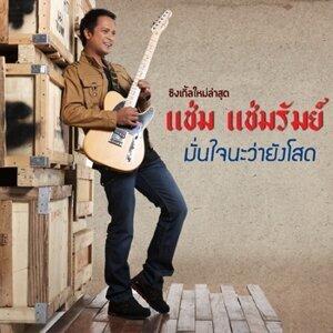 แช่ม แช่มรัมย์ (New Single 2013)