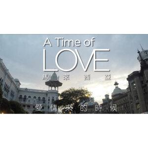 愛莫忘 - TVB微電影<愛情來的時候>主題曲
