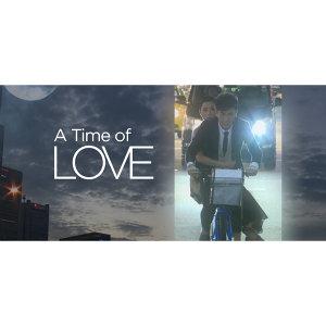 休止符 - TVB微電影<愛情來的時候>主題曲