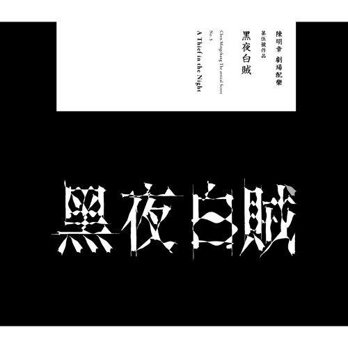 黑夜白賊-第伍號劇場配樂作品