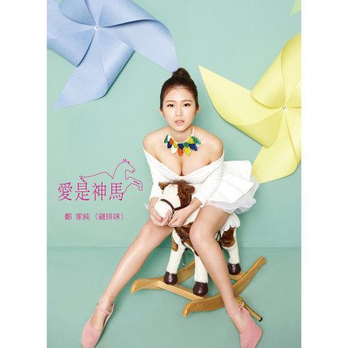 愛是神馬 專輯封面