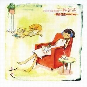 許茹芸1995-2000年光華真紀錄-單身日記15首新