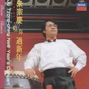 朱宗慶打擊樂2-朱宗慶陪你過新年