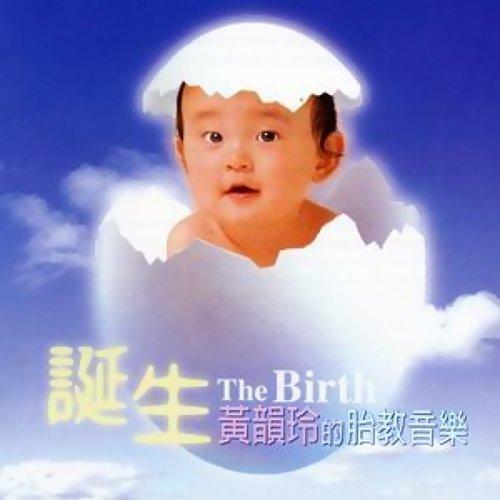 誕生-黃韻玲的胎教音樂